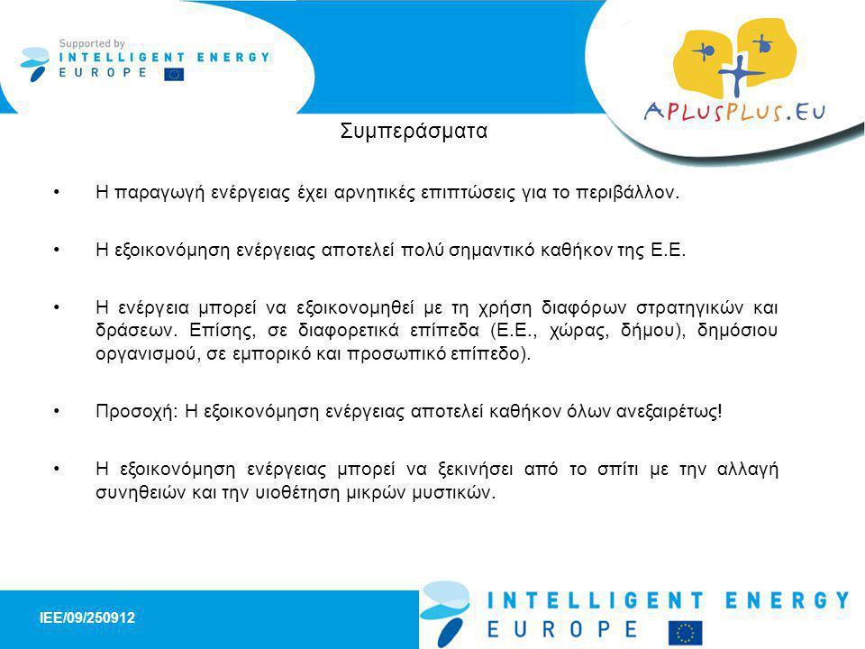 IEE/09/250912 SHEEP - A Schools panel for High Energy Efficiency Products 9 Συμπεράσματα •Η παραγωγή ενέργειας έχει αρνητικές επιπτώσεις για το περιβάλλον.