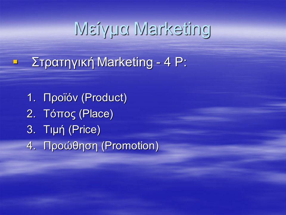 Μείγμα Marketing  Στρατηγική Marketing - 4 P: 1.Προϊόν (Product) 2.Τόπος (Place) 3.Τιμή (Price) 4.Προώθηση (Promotion)
