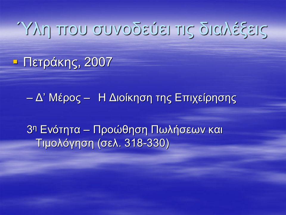 Ύλη που συνοδεύει τις διαλέξεις  Πετράκης, 2007 –Δ' Μέρος –Η Διοίκηση της Επιχείρησης 3 η Ενότητα – Προώθηση Πωλήσεων και Τιμολόγηση (σελ. 318-330)