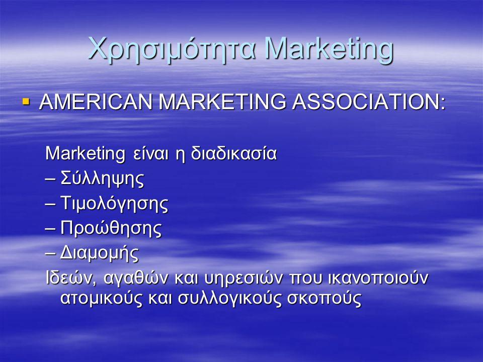 Χρησιμότητα Marketing  AMERICAN MARKETING ASSOCIATION: Marketing είναι η διαδικασία –Σύλληψης –Τιμολόγησης –Προώθησης –Διαμομής Ιδεών, αγαθών και υηρ