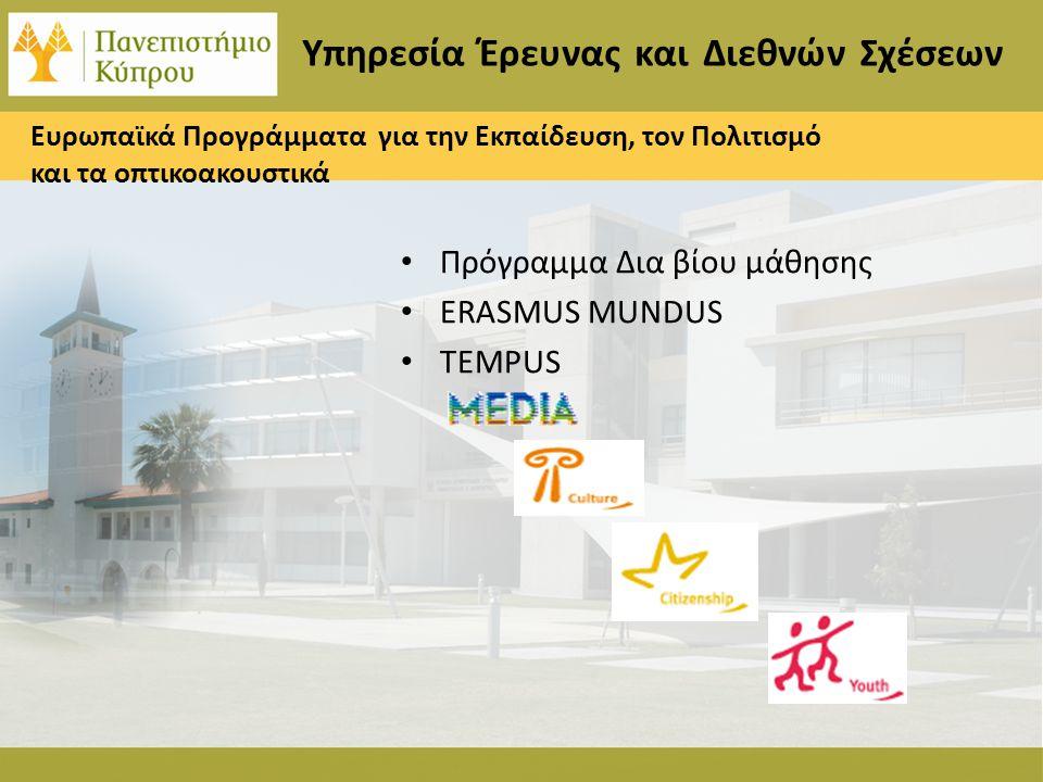 Υπηρεσία Έρευνας και Διεθνών Σχέσεων • Πρόγραμμα Δια βίου μάθησης • ERASMUS MUNDUS • TEMPUS Ευρωπαϊκά Προγράμματα για την Εκπαίδευση, τον Πολιτισμό και τα οπτικοακουστικά
