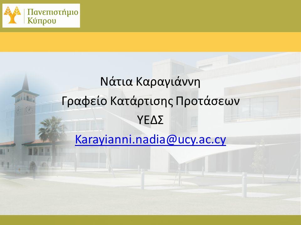 Νάτια Καραγιάννη Γραφείο Κατάρτισης Προτάσεων ΥΕΔΣ Karayianni.nadia@ucy.ac.cy