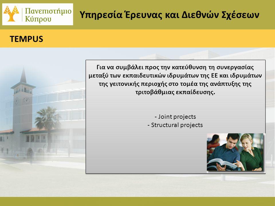 Υπηρεσία Έρευνας και Διεθνών Σχέσεων Για να συμβάλει προς την κατεύθυνση τη συνεργασίας μεταξύ των εκπαιδευτικών ιδρυμάτων της ΕΕ και ιδρυμάτων της γειτονικής περιοχής στο τομέα της ανάπτυξης της τριτοβάθμιας εκπαίδευσης.