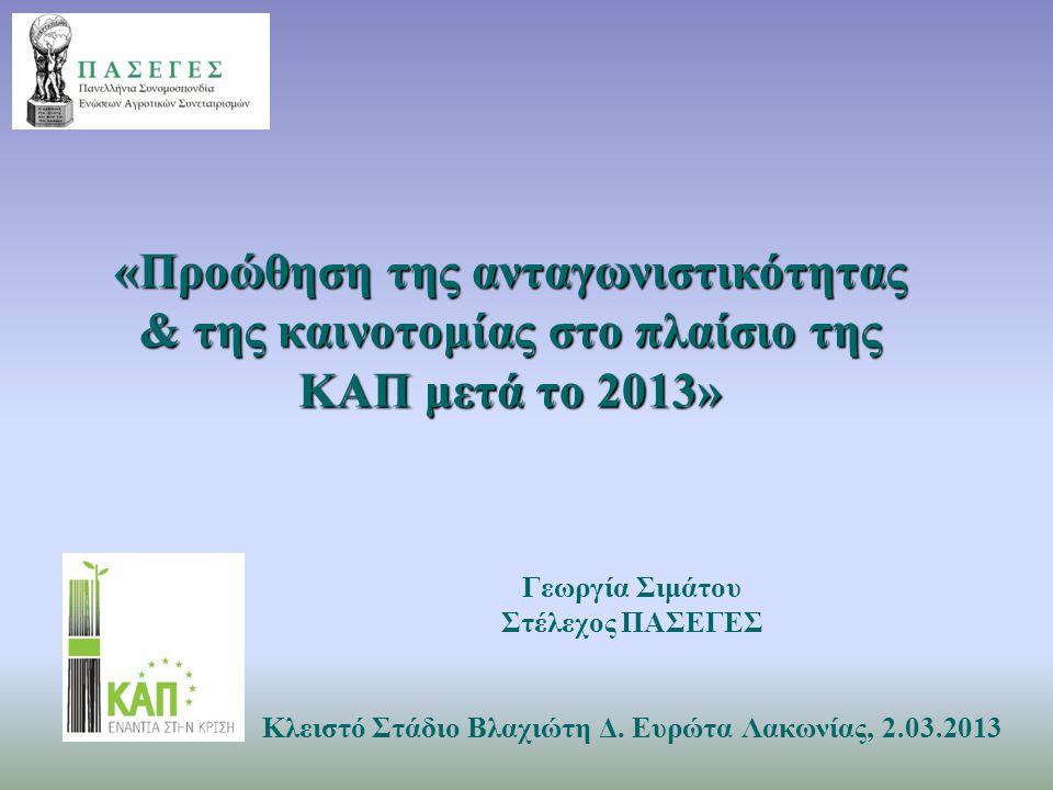 «Προώθηση της ανταγωνιστικότητας & της καινοτομίας στο πλαίσιο της ΚΑΠ μετά το 2013» Γεωργία Σιμάτου Στέλεχος ΠΑΣΕΓΕΣ Κλειστό Στάδιο Βλαχιώτη Δ. Ευρώτ