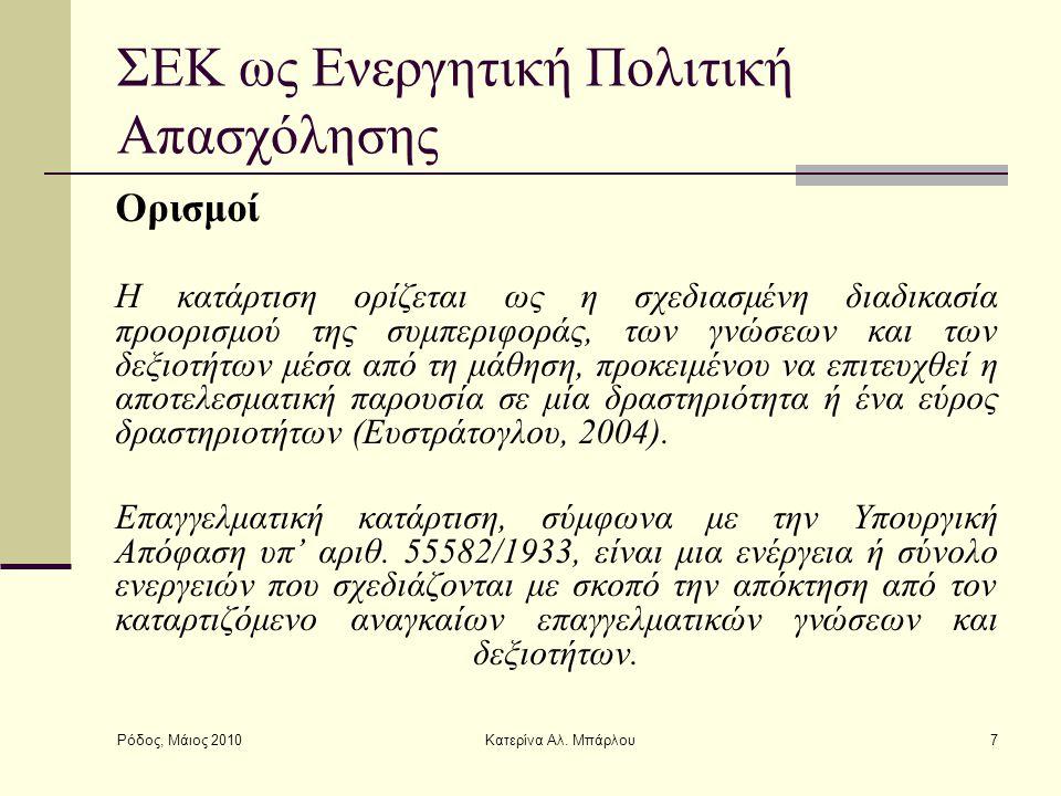 Ρόδος, Μάιος 2010 Κατερίνα Αλ. Μπάρλου7 ΣΕΚ ως Ενεργητική Πολιτική Απασχόλησης Ορισμοί Η κατάρτιση ορίζεται ως η σχεδιασμένη διαδικασία προορισμού της