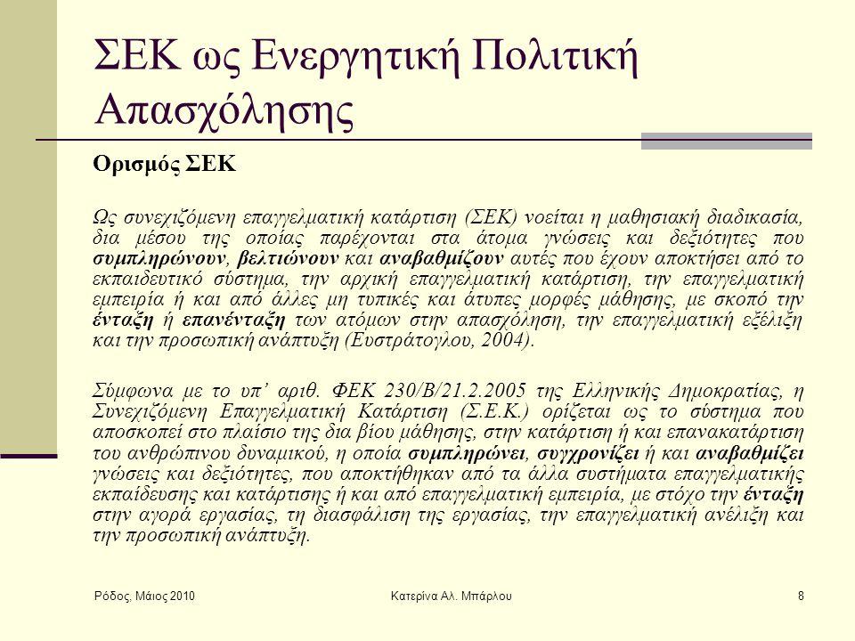 Ρόδος, Μάιος 2010 Κατερίνα Αλ. Μπάρλου8 ΣΕΚ ως Ενεργητική Πολιτική Απασχόλησης Ορισμός ΣΕΚ Ως συνεχιζόμενη επαγγελματική κατάρτιση (ΣΕΚ) νοείται η μαθ