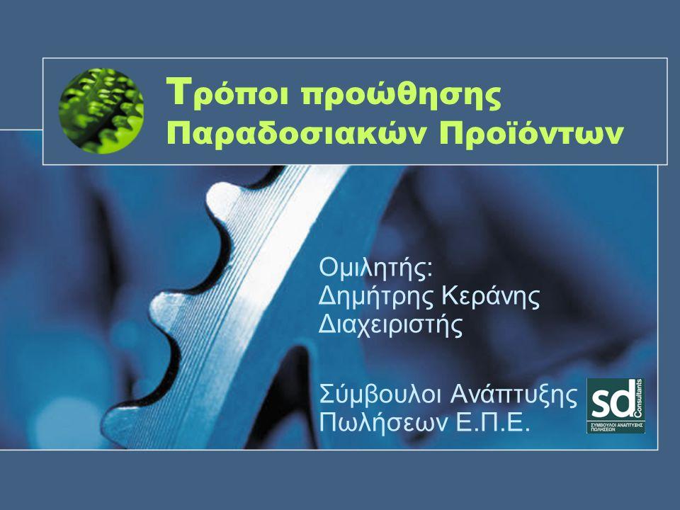 Ατζέντα •Ποια είναι τα προβλήματα που αντιμετωπίζουν τα παραδοσιακά προϊόντα •Στάδια προώθησης πωλήσεων •Δημιουργία clusters πωλήσεων / αγορών / ενημέρωσης •Παραδείγματα clusters παραδοσιακών προϊόντων