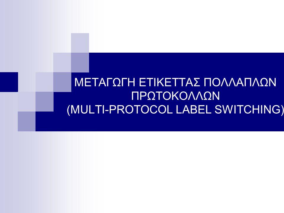 Το Πρωτόκολλο Κατανομής Eτικετών (Label Distribution Protocol, LDP)  Καθορίζει σύνολο από διεργασίες και μηνύματα με τα οποία οι LSRs εγκαθιδρύουν LSPs  Δύο LSR που χρησιμοποιούν LDP για να ανταλλάξουν πληροφορίες για συνδεδεμένες ετικέττες ονομάζονται ομότιμα και η σύνδεση μεταξύ τους ονομάζεται συνεδρία  Για την εγκαθίδρυση συνεδριών χρησιμοποιείται το πρωτόκολλο TCP, το οποίο εγγυάται την αξιόπιστη μεταφορά των μηνυμάτων κάθε συνεδρίας  Μηχανισμός εύρεσης ομότιμων LSRs  Δύο μέθοδοι κατανομής ετικετών  Downstream Unsolicited  Downstream On demand  Παράδειγμα...