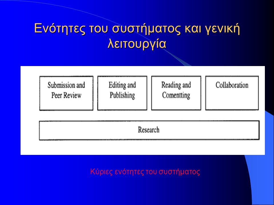 Ενότητες του συστήματος και γενική λειτουργία Κύριες ενότητες του συστήματος