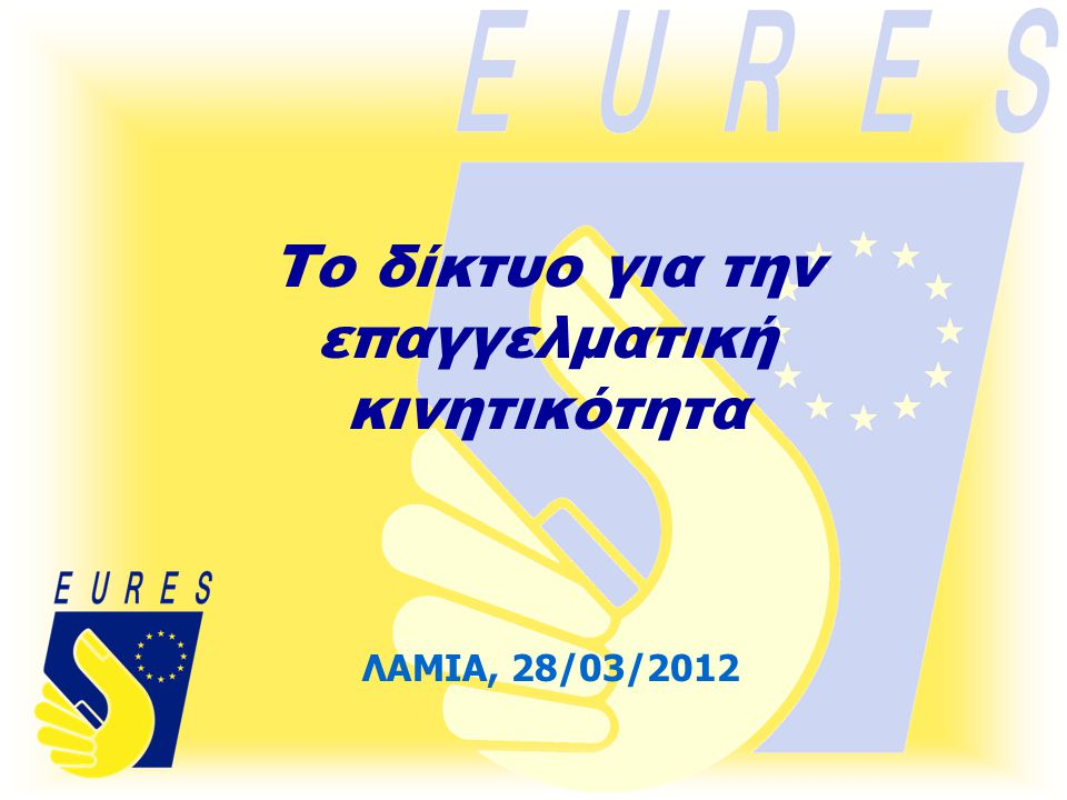 Το δίκτυο για την επαγγελματική κινητικότητα ΛΑΜΙΑ, 28/03/2012