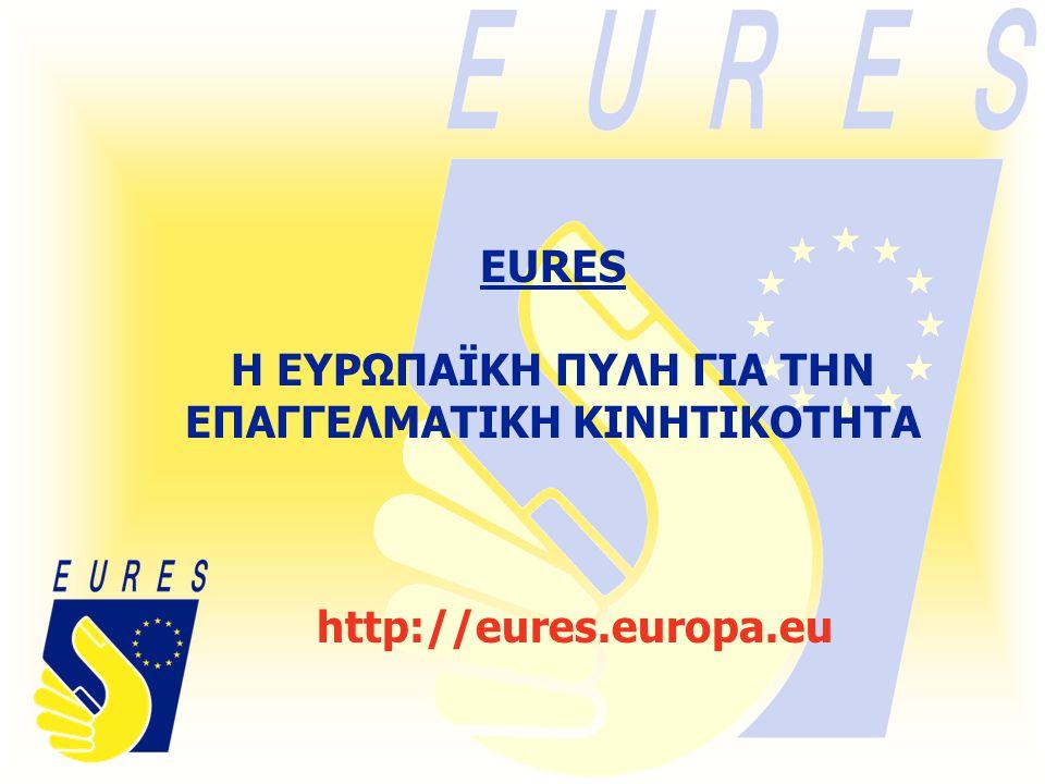 EURES Η ΕΥΡΩΠΑΪΚΗ ΠΥΛΗ ΓΙΑ ΤΗΝ ΕΠΑΓΓΕΛΜΑΤΙΚΗ ΚΙΝΗΤΙΚΟΤΗΤΑ http://eures.europa.eu