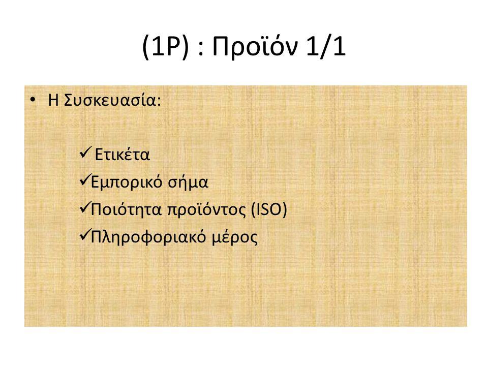 (1P) : Προϊόν 1/1 • Η Συσκευασία:  Ετικέτα  Εμπορικό σήμα  Ποιότητα προϊόντος (ISO)  Πληροφοριακό μέρος