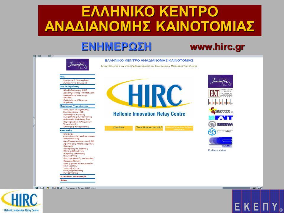 ΕΝΗΜΕΡΩΣΗ www.hirc.gr ΕΛΛΗΝΙΚΟ ΚΕΝΤΡΟ ΑΝΑΔΙΑΝΟΜΗΣ ΚΑΙΝΟΤΟΜΙΑΣ