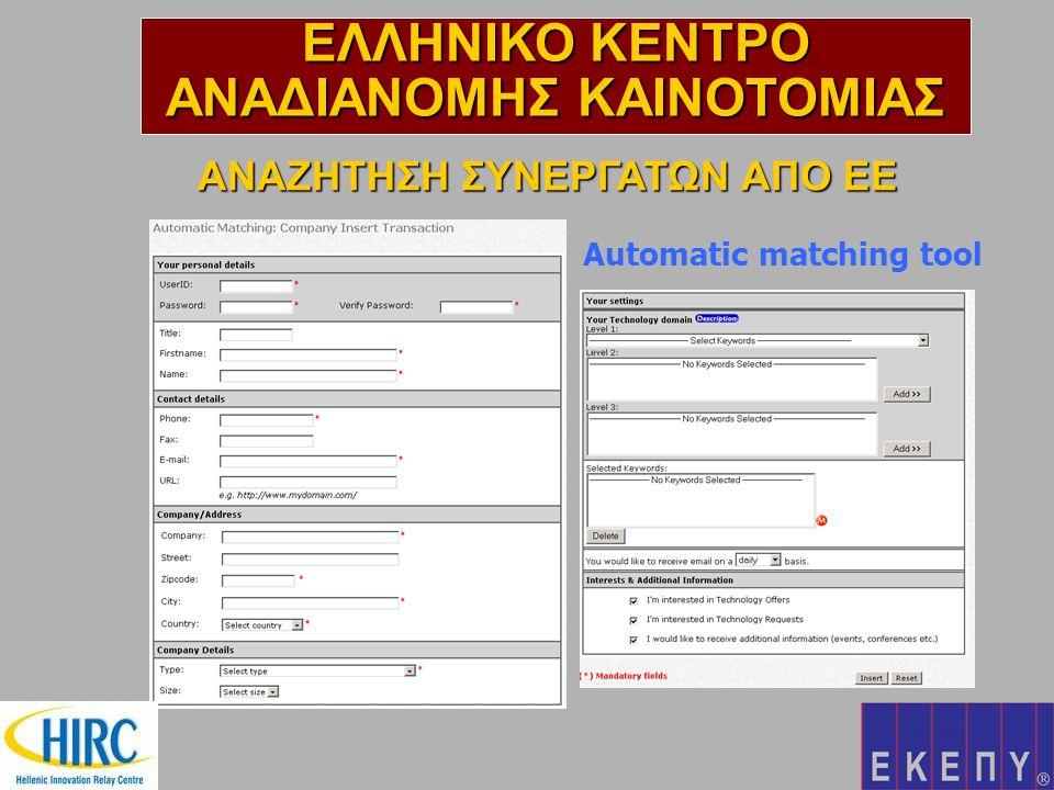 ΑΝΑΖΗΤΗΣΗ ΣΥΝΕΡΓΑΤΩΝ ΑΠΟ ΕΕ Automatic matching tool ΕΛΛΗΝΙΚΟ ΚΕΝΤΡΟ ΑΝΑΔΙΑΝΟΜΗΣ ΚΑΙΝΟΤΟΜΙΑΣ
