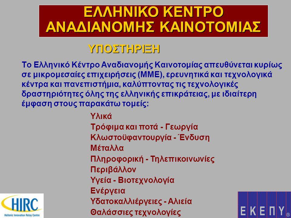 Το Ελληνικό Κέντρο Αναδιανομής Καινοτομίας απευθύνεται κυρίως σε μικρομεσαίες επιχειρήσεις (ΜΜΕ), ερευνητικά και τεχνολογικά κέντρα και πανεπιστήμια, καλύπτοντας τις τεχνολογικές δραστηριότητες όλης της ελληνικής επικράτειας, με ιδιαίτερη έμφαση στους παρακάτω τομείς: ΥΠΟΣΤΗΡΙΞΗ ΕΛΛΗΝΙΚΟ ΚΕΝΤΡΟ ΑΝΑΔΙΑΝΟΜΗΣ ΚΑΙΝΟΤΟΜΙΑΣ Υλικά Τρόφιμα και ποτά - Γεωργία Κλωστοϋφαντουργία - Ένδυση Μέταλλα Πληροφορική - Τηλεπικοινωνίες Περιβάλλον Υγεία - Βιοτεχνολογία Ενέργεια Υδατοκαλλιέργειες - Αλιεία Θαλάσσιες τεχνολογίες
