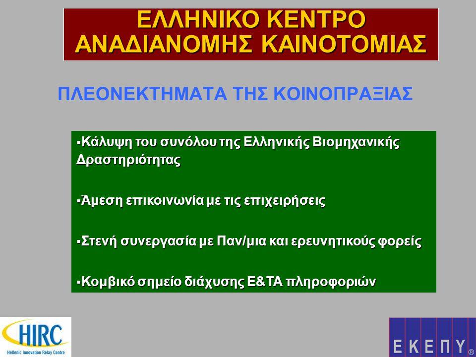 ΠΛΕΟΝΕΚΤΗΜΑΤΑ ΤΗΣ ΚΟΙΝΟΠΡΑΞΙΑΣ ΕΛΛΗΝΙΚΟ ΚΕΝΤΡΟ ΑΝΑΔΙΑΝΟΜΗΣ ΚΑΙΝΟΤΟΜΙΑΣ  Κάλυψη του συνόλου της Ελληνικής Βιομηχανικής Δραστηριότητας  Άμεση επικοινωνία με τις επιχειρήσεις  Στενή συνεργασία με Παν/μια και ερευνητικούς φορείς  Κομβικό σημείο διάχυσης Ε&ΤΑ πληροφοριών