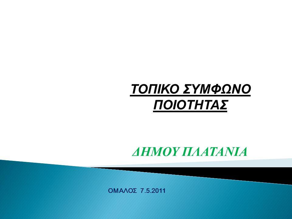  Επιχειρησιακό «Αλέξανδρος Μπαλτατζής» από το Υπουργείο Αγροτικής Ανάπτυξης για την Περιφέρεια Κρήτης.