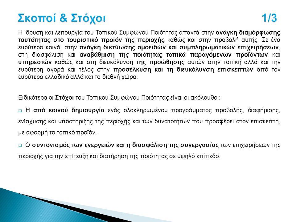 Η ίδρυση και λειτουργία του Τοπικού Συμφώνου Ποιότητας απαντά στην ανάγκη διαμόρφωσης ταυτότητας στο τουριστικό προϊόν της περιοχής καθώς και στην προ