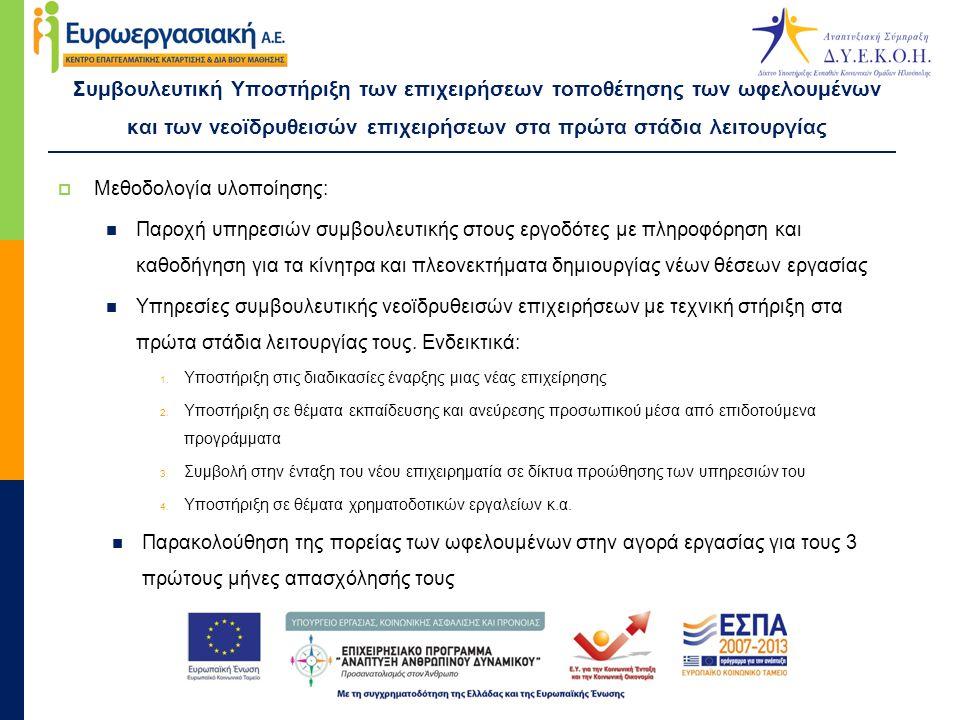 Συμβουλευτική Υποστήριξη των επιχειρήσεων τοποθέτησης των ωφελουμένων και των νεοϊδρυθεισών επιχειρήσεων στα πρώτα στάδια λειτουργίας  Μεθοδολογία υλοποίησης:  Παροχή υπηρεσιών συμβουλευτικής στους εργοδότες με πληροφόρηση και καθοδήγηση για τα κίνητρα και πλεονεκτήματα δημιουργίας νέων θέσεων εργασίας  Υπηρεσίες συμβουλευτικής νεοϊδρυθεισών επιχειρήσεων με τεχνική στήριξη στα πρώτα στάδια λειτουργίας τους.