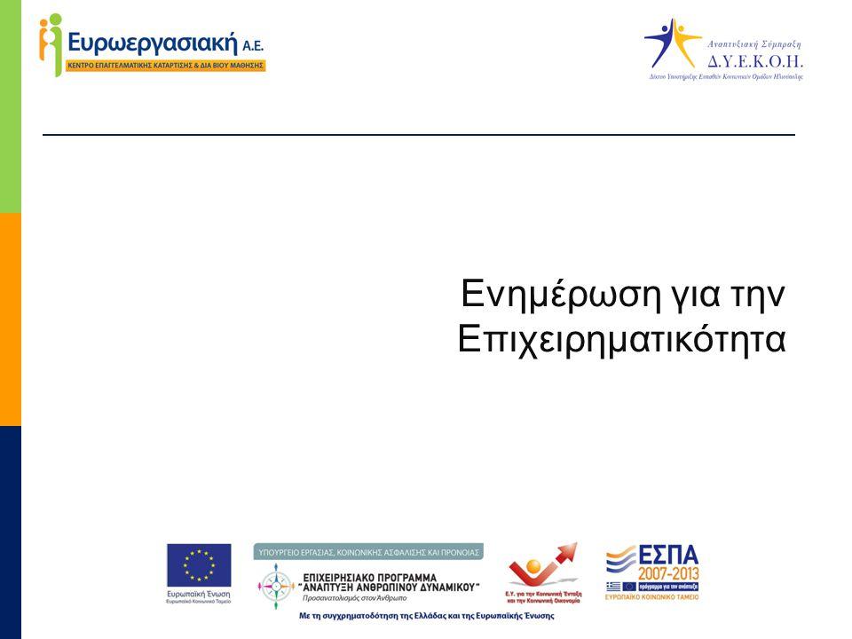 Στόχος Δράσεων Συμβουλευτικής  Οι υπηρεσίες Συμβουλευτικής υποστήριξης θα προσφέρονται:  Στους εργοδότες που θα προσλάβουν μέρος των ωφελουμένων του Προγράμματος  Στις επιχειρήσεις (ατομικές ή κοινωνικές) που θα ιδρυθούν στο πλαίσιο του Προγράμματος