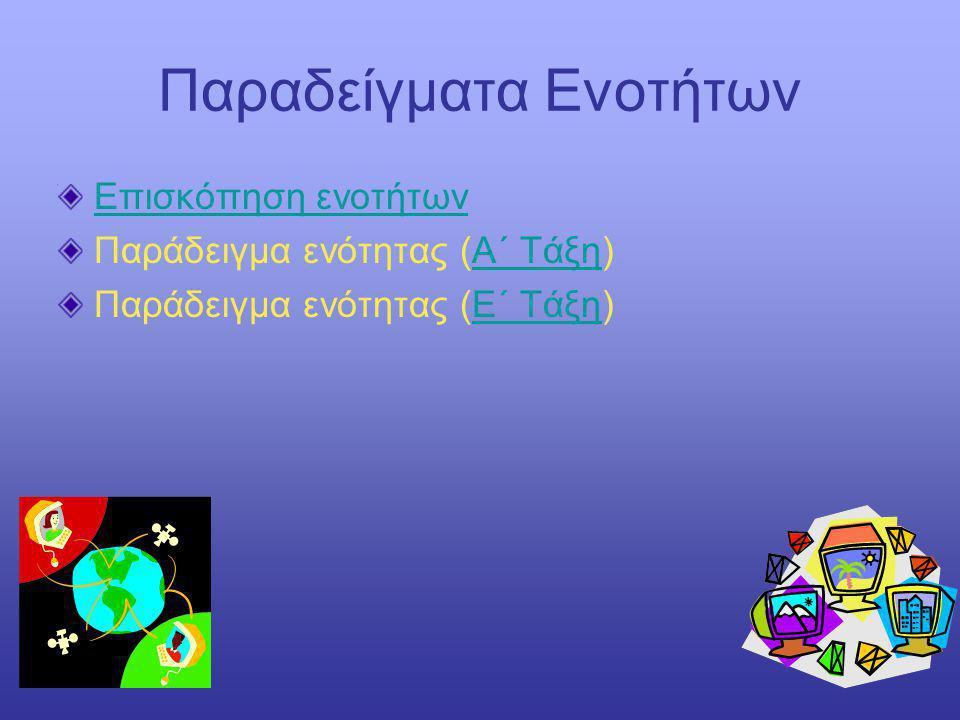 Παραδείγματα Ενοτήτων Επισκόπηση ενοτήτων Παράδειγμα ενότητας (Α΄ Τάξη)Α΄ Τάξη Παράδειγμα ενότητας (Ε΄ Τάξη)Ε΄ Τάξη