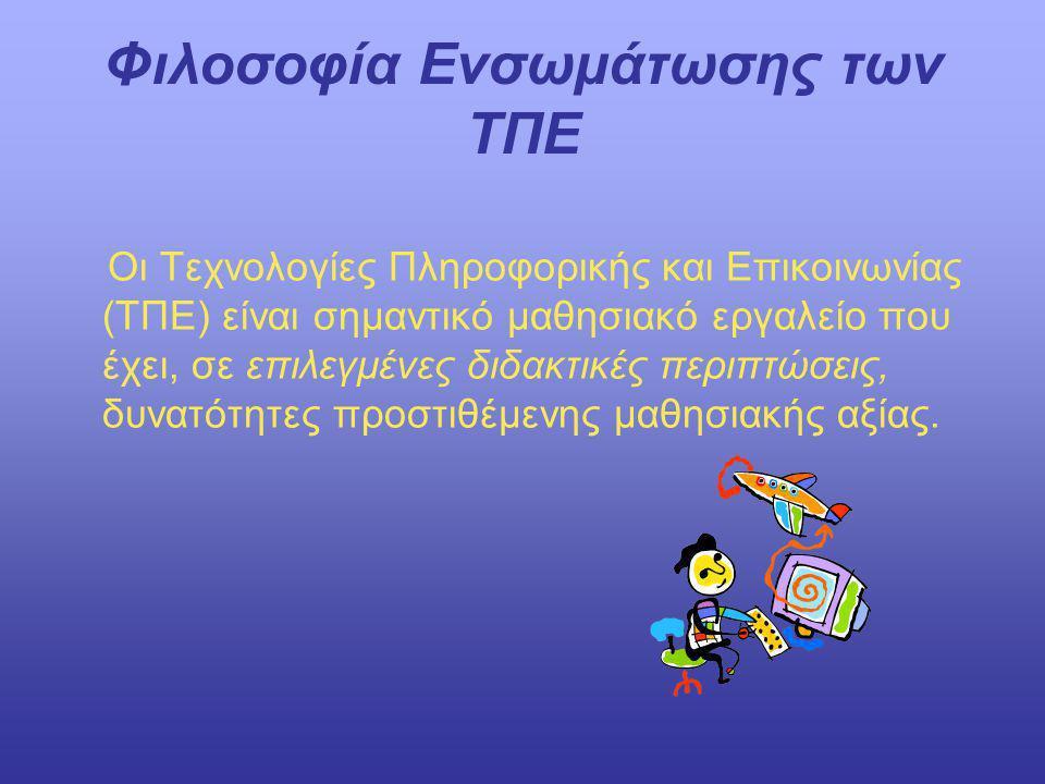 Φιλοσοφία Ενσωμάτωσης των ΤΠΕ Οι Τεχνολογίες Πληροφορικής και Επικοινωνίας (ΤΠΕ) είναι σημαντικό μαθησιακό εργαλείο που έχει, σε επιλεγμένες διδακτικές περιπτώσεις, δυνατότητες προστιθέμενης μαθησιακής αξίας.