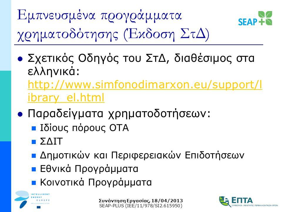 Συνάντηση Εργασίας, 18/04/2013 SEAP-PLUS (IEE/11/978/SI2.615950) Εμπνευσμένα προγράμματα χρηματοδότησης (Έκδοση ΣτΔ)  Σχετικός Οδηγός του ΣτΔ, διαθέσ