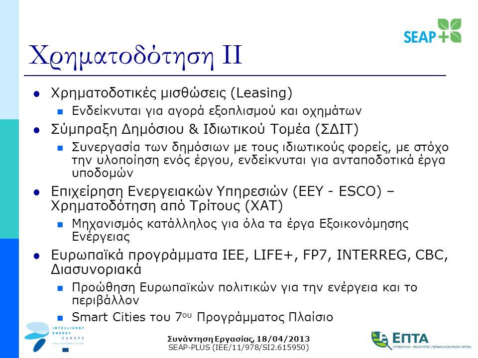 Συνάντηση Εργασίας, 18/04/2013 SEAP-PLUS (IEE/11/978/SI2.615950) Χρηματοδότηση ΙΙΙ  Ανακύκλωση πόρων (JESSICA - ΕτΕΠ)  Νέος τρόπος χρησιμοποίησης των χρηματοδοτήσεων της Ε.Ε.