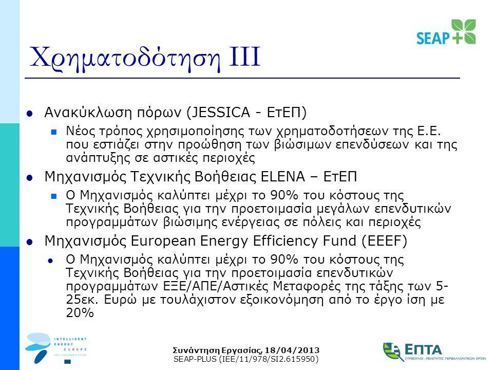 Συνάντηση Εργασίας, 18/04/2013 SEAP-PLUS (IEE/11/978/SI2.615950) Χρηματοδότηση ΙΙΙ  Ανακύκλωση πόρων (JESSICA - ΕτΕΠ)  Νέος τρόπος χρησιμοποίησης τω