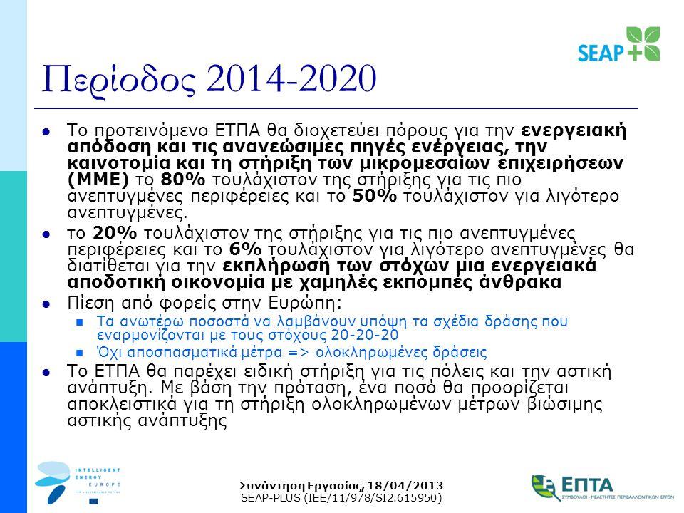 Συνάντηση Εργασίας, 18/04/2013 SEAP-PLUS (IEE/11/978/SI2.615950) Γιατί επένδυση στην ενεργειακή απόδοση;  Εξοικονόμηση φυσικών πόρων => μετάβαση σε πόλεις χαμηλής κατανάλωσης ενέργειας  Εξοικονόμηση κόστους => διάθεση για άλλους στόχους που τίθενται εντός των πολιτικών  Δημιουργία θέσεων εργασίας => Αύξηση απασχόλησης + ανάπτυξη  Υψηλή ποιότητα ζωής για όλους