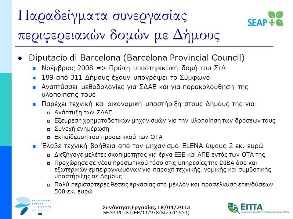 Συνάντηση Εργασίας, 18/04/2013 SEAP-PLUS (IEE/11/978/SI2.615950) Παραδείγματα συνεργασίας περιφερειακών δομών με Δήμους  Ενεργειακό Γραφείο Κύπριων Πολιτών (Cyprus Energy Agency)  Δήμοι σε συνεργασία με το CEA συνέταξαν τα ΣΔΑΕ σε 16 Δήμους => πιο σημαντικό μέτρο η αναβάθμιση του οδοφωτισμού  Συνεργασία με την ΑΗΚ (Αρχή Ηλεκτρισμού Κύπρου) => πάροχος ηλ.