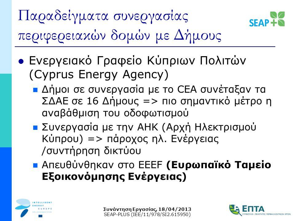 Συνάντηση Εργασίας, 18/04/2013 SEAP-PLUS (IEE/11/978/SI2.615950) Παραδείγματα συνεργασίας περιφερειακών δομών με Δήμους  Ενεργειακό Γραφείο Κύπριων Π