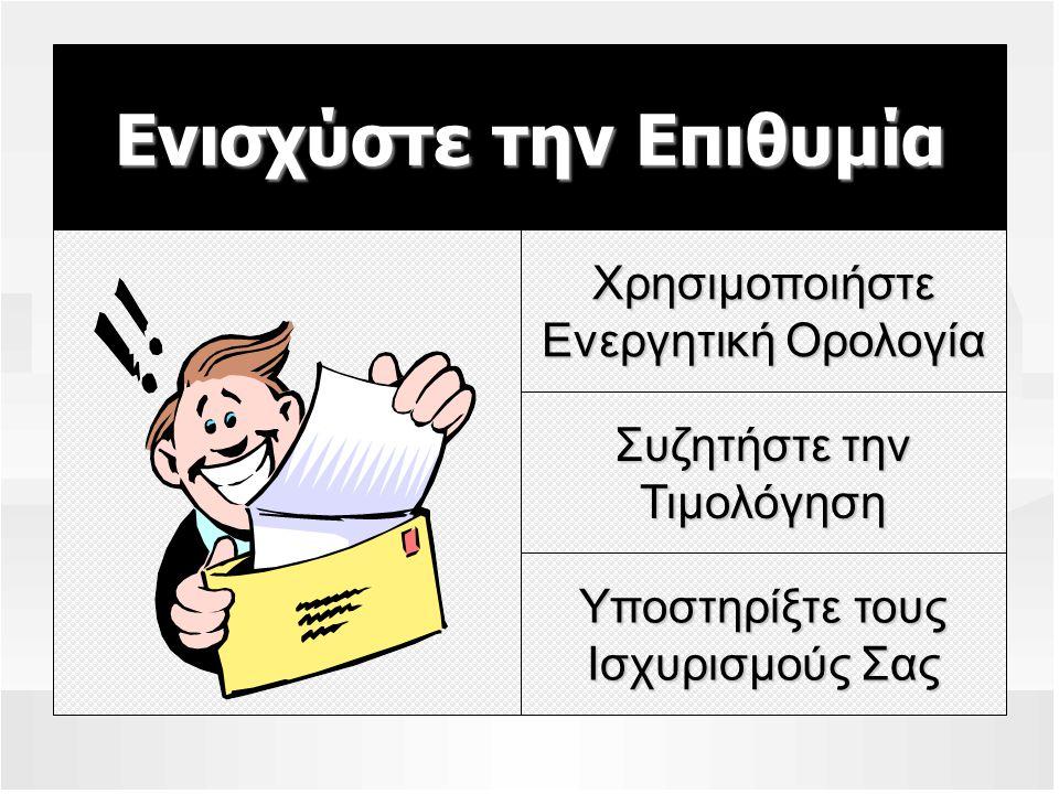Ενισχύστε την Επιθυμία Χρησιμοποιήστε Ενεργητική Ορολογία Συζητήστε την Τιμολόγηση Υποστηρίξτε τους Ισχυρισμούς Σας
