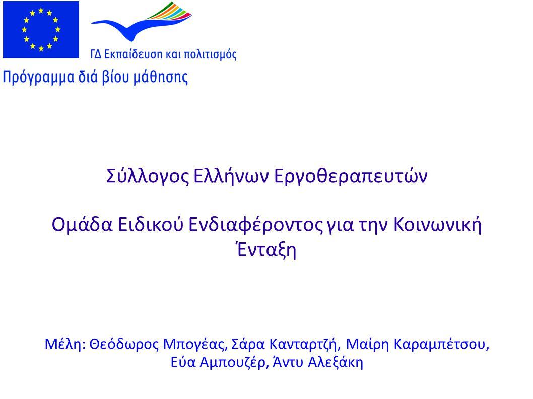 Σύλλογος Ελλήνων Εργοθεραπευτών Ομάδα Ειδικού Ενδιαφέροντος για την Κοινωνική Ένταξη Μέλη: Θεόδωρος Μπογέας, Σάρα Κανταρτζή, Μαίρη Καραμπέτσου, Εύα Αμ