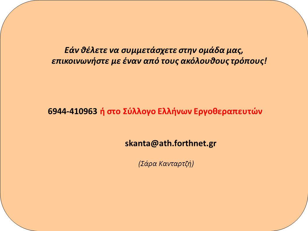 Εάν θέλετε να συμμετάσχετε στην ομάδα μας, επικοινωνήστε με έναν από τους ακόλουθους τρόπους! 6944-410963 ή στο Σύλλογο Ελλήνων Εργοθεραπευτών skanta@