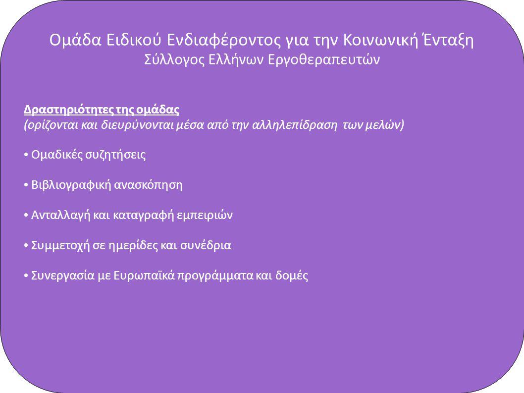  Συνεργαζόμενοι φορείς από την Ελλάδα, Βέλγιο, Ολλανδία  Συντονιστής: Σύλλογος Ελλήνων Εργοθεραπευτών  Συμμετέχοντες: εργοθεραπευτές, σπουδαστές ε/θς, μέλη διεπιστημονικής ομάδας, χρήστες υπηρεσιών Στόχοι εκπαιδευτικής σύμπραξης :  Ανταλλαγή εμπειριών  Αναγνώριση, περιγραφή και καταγραφή καλών πρακτικών σε ευρωπαϊκό επίπεδο  Δημιουργία ευρωπαϊκού δικτύου Empowering Learning for Social Inclusion through Occupation (ELSITO) Grundtvig Learning Partnership