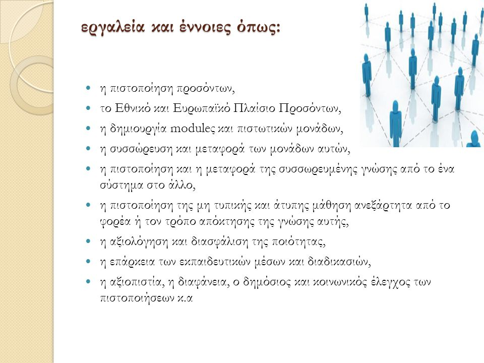 εργαλεία και έννοιες όπως:  η πιστοποίηση προσόντων,  το Εθνικό και Ευρωπαϊκό Πλαίσιο Προσόντων,  η δημιουργία moduleς και πιστωτικών μονάδων,  η