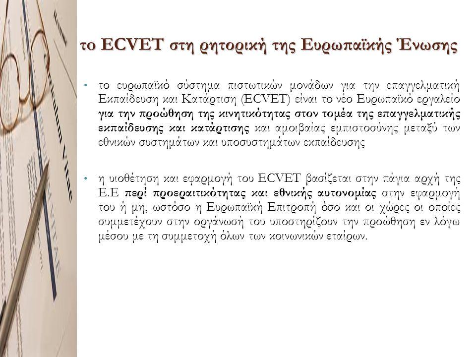τo ECVET στη ρητορική της Ευρωπαϊκής Ένωσης • το ευρωπαϊκό σύστημα πιστωτικών μονάδων για την επαγγελματική Εκπαίδευση και Κατάρτιση (ECVET) είναι το
