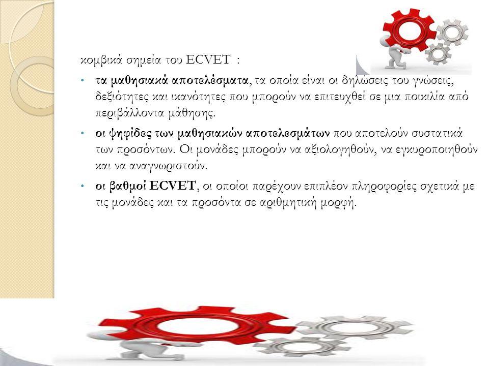 κομβικά σημεία του ECVET : • τα μαθησιακά αποτελέσματα, τα οποία είναι οι δηλώσεις του γνώσεις, δεξιότητες και ικανότητες που μπορούν να επιτευχθεί σε