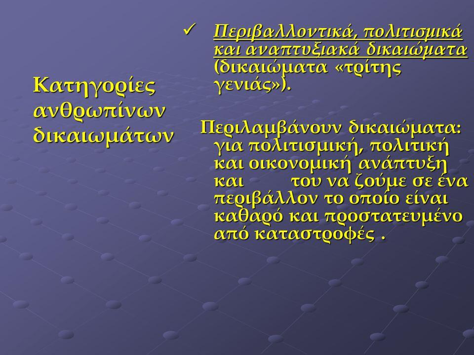  Περιβαλλοντικά, πολιτισμικά και αναπτυξιακά δικαιώματα (δικαιώματα «τρίτης γενιάς»). Περιλαμβάνουν δικαιώματα: για πολιτισμική, πολιτική και οικονομ
