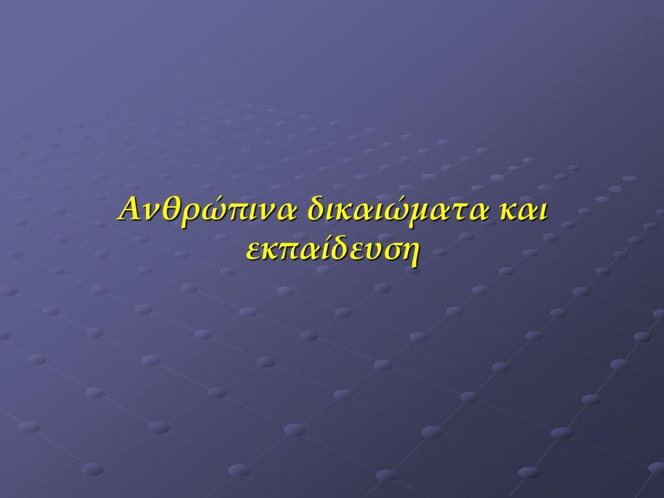Ως μάθημα (κοινωνική αγωγή κτλ) Ως μάθημα (κοινωνική αγωγή κτλ) Ενταγμένα σε οποιοδήποτε μάθημα Ενταγμένα σε οποιοδήποτε μάθημα (εφαρμογή μιας ή περισσότερων δραστηριοτήτων) (εφαρμογή μιας ή περισσότερων δραστηριοτήτων) Ως ανεξάρτητο διαθεματικό project Ως ανεξάρτητο διαθεματικό project Στο πλαίσιο των προγραμμάτων σχολικών δραστηριοτήτων, Στο πλαίσιο των προγραμμάτων σχολικών δραστηριοτήτων, όπου….
