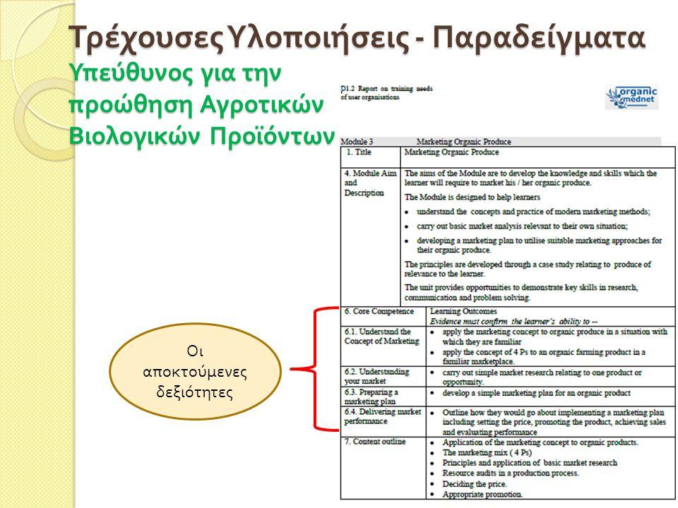 Τρέχουσες Υλοποιήσεις - Παραδείγματα Υπεύθυνος για την προώθηση Αγροτικών Βιολογικών Προϊόντων Οι α π οκτούμενες δεξιότητες