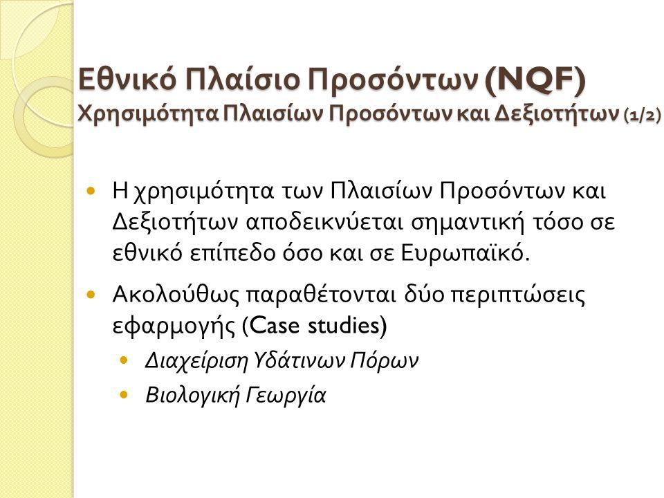 Εθνικό Πλαίσιο Προσόντων (NQF) Χρησιμότητα Πλαισίων Προσόντων και Δεξιοτήτων (1/2)  Η χρησιμότητα των Πλαισίων Προσόντων και Δεξιοτήτων αποδεικνύεται σημαντική τόσο σε εθνικό επίπεδο όσο και σε Ευρωπαϊκό.
