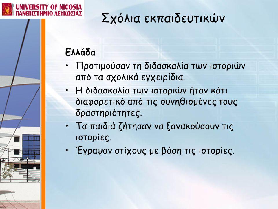 Σχόλια εκπαιδευτικών Ελλάδα •Προτιμούσαν τη διδασκαλία των ιστοριών από τα σχολικά εγχειρίδια. •Η διδασκαλία των ιστοριών ήταν κάτι διαφορετικό από τι