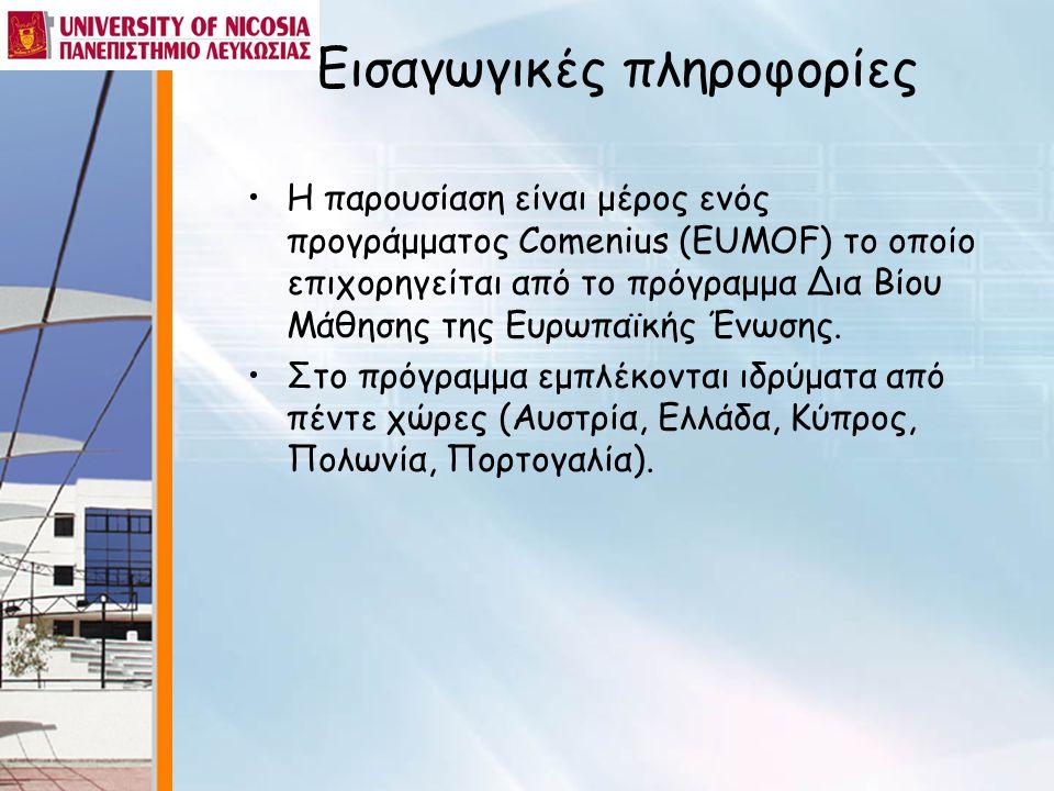 Εισαγωγικές πληροφορίες •Η παρουσίαση είναι μέρος ενός προγράμματος Comenius (EUMOF) το οποίο επιχορηγείται από το πρόγραμμα Δια Βίου Μάθησης της Ευρω