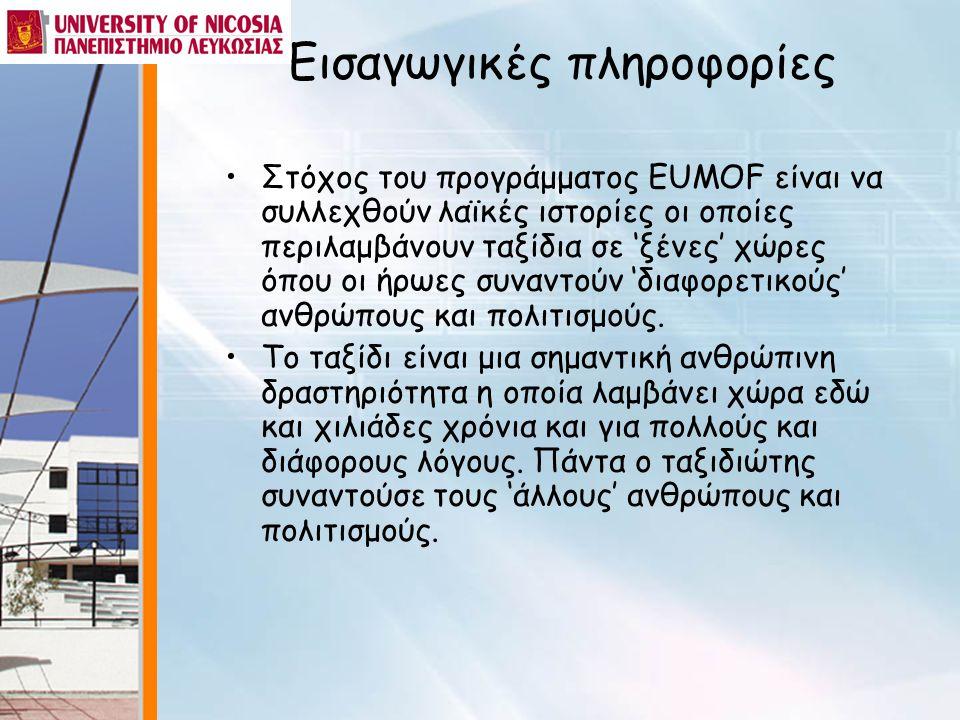 Εισαγωγικές πληροφορίες •Στόχος του προγράμματος EUMOF είναι να συλλεχθούν λαϊκές ιστορίες οι οποίες περιλαμβάνουν ταξίδια σε 'ξένες' χώρες όπου οι ήρ