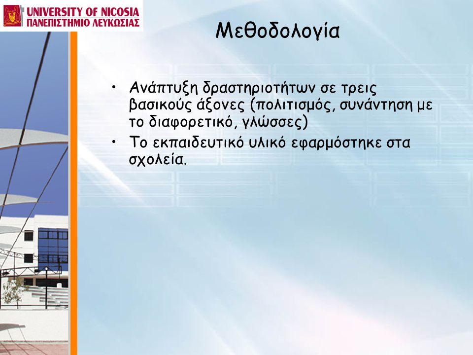Μεθοδολογία •Ανάπτυξη δραστηριοτήτων σε τρεις βασικούς άξονες (πολιτισμός, συνάντηση με το διαφορετικό, γλώσσες) •Το εκπαιδευτικό υλικό εφαρμόστηκε στ