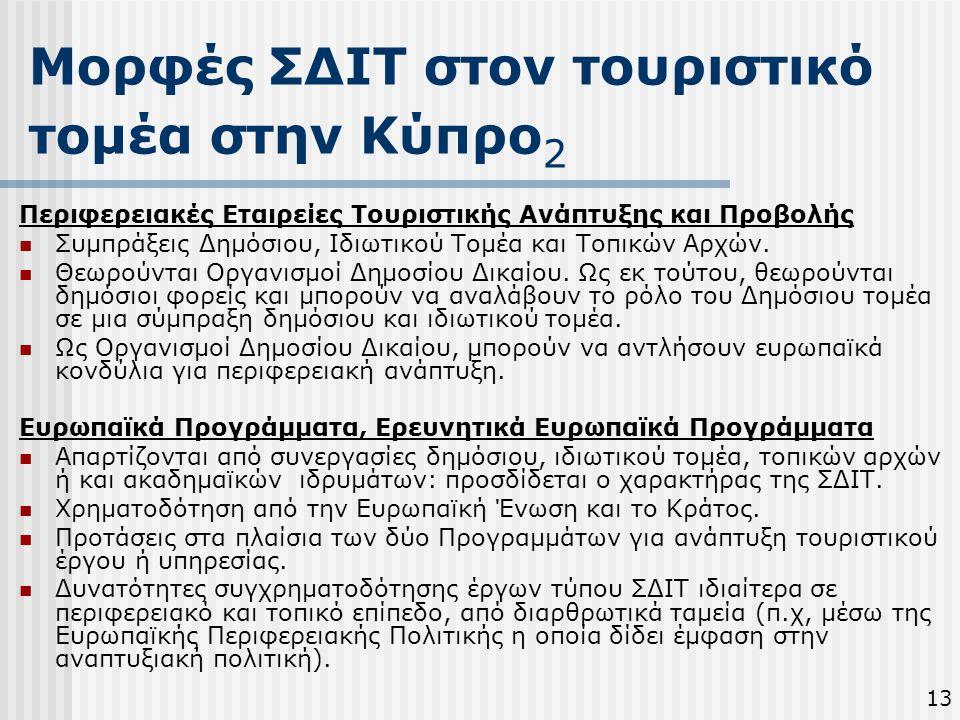 Μορφές ΣΔΙΤ στον τουριστικό τομέα στην Κύπρο 2 1313 Περιφερειακές Εταιρείες Τουριστικής Ανάπτυξης και Προβολής  Συμπράξεις Δημόσιου, Ιδιωτικού Τομέα