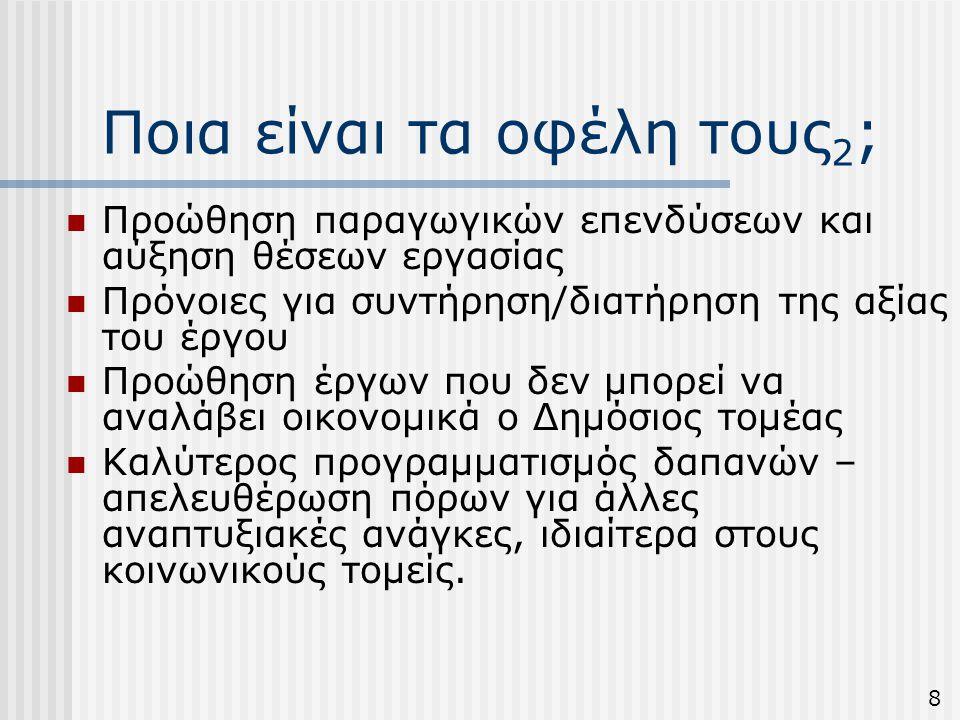 Κρίσιμοι παράγοντες για την επιτυχία των ΣΔΙΤ 1  Η καταξίωση της Κύπρου ως τουριστικός προορισμός και οι δυνατότητες ανάπτυξης του τουριστικού της προϊόντος: αποτελεί κίνητρο για τους ιδιωτικούς φορείς για σύμπραξη με το δημόσιο σε έργα ανάπτυξης στον τουριστικό τομέα.