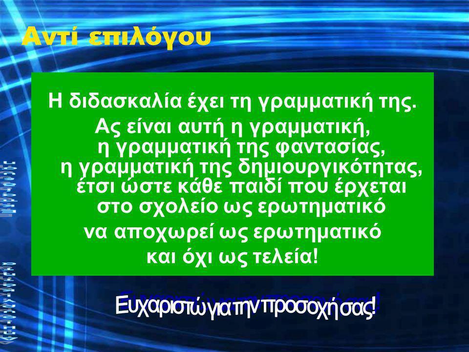 Eνδεικτική Βιβλιογραφία ΕΛΛΗΝΙΚΗ ΒΙΒΛΙΟΓΡΑΦΙΑ •Δημόπουλος, Κ.